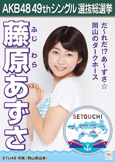 AKB48 49thシングル選抜総選挙ポスター 藤原あずさ