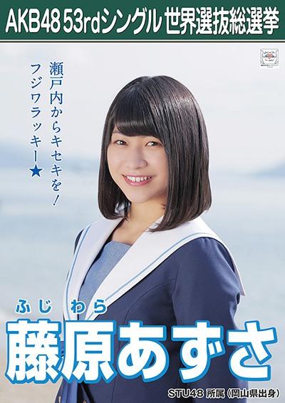 藤原あずさ AKB48 53rdシングル 世界選抜総選挙ポスター