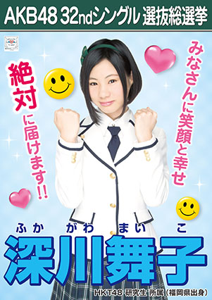 AKB48 32ndシングル選抜総選挙ポスター 深川舞子