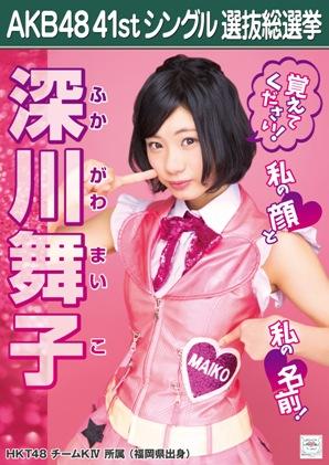 AKB48 41stシングル選抜総選挙ポスター 深川舞子