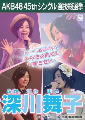 AKB48 45thシングル選抜総選挙ポスター 深川舞子
