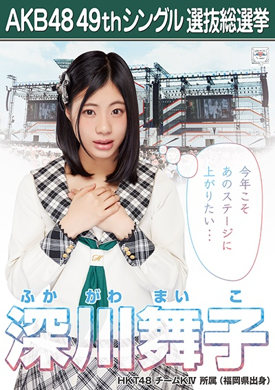 AKB48 49thシングル選抜総選挙ポスター 深川舞子