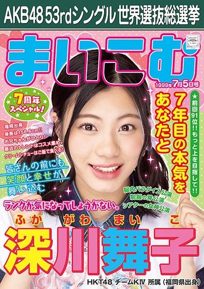 深川舞子 AKB48 53rdシングル 世界選抜総選挙ポスター