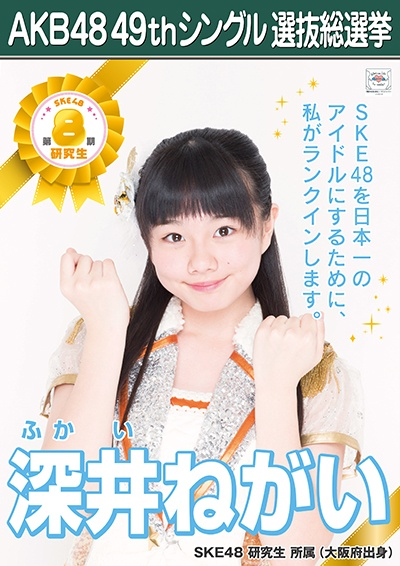 AKB48 49thシングル選抜総選挙ポスター 深井ねがい
