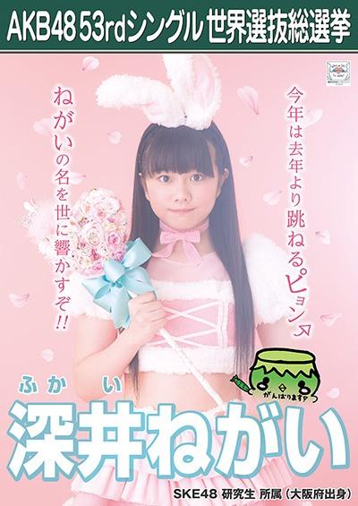 深井ねがい AKB48 53rdシングル 世界選抜総選挙ポスター