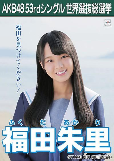 福田朱里 AKB48 53rdシングル 世界選抜総選挙ポスター