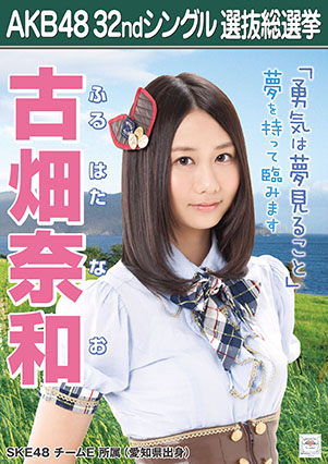 AKB48 32ndシングル選抜総選挙ポスター 古畑奈和