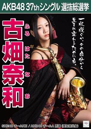 AKB48 37thシングル選抜総選挙ポスター 古畑奈和