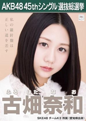 AKB48 45thシングル選抜総選挙ポスター 古畑奈和