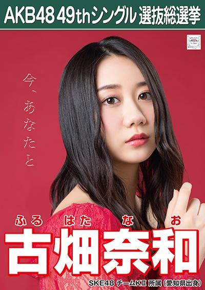 AKB48 49thシングル選抜総選挙ポスター 古畑奈和