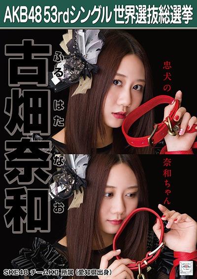 古畑奈和 AKB48 53rdシングル 世界選抜総選挙ポスター