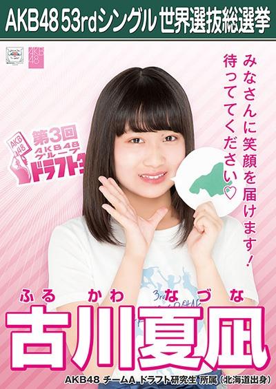 古川夏凪 AKB48 53rdシングル 世界選抜総選挙ポスター