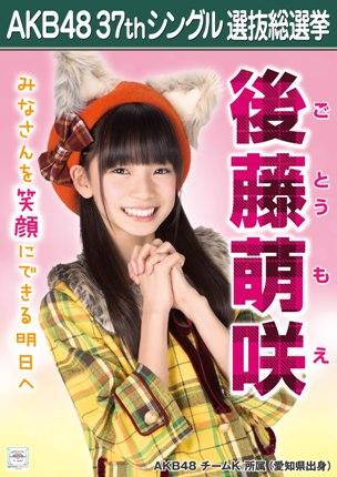 AKB48 37thシングル選抜総選挙ポスター 後藤萌咲