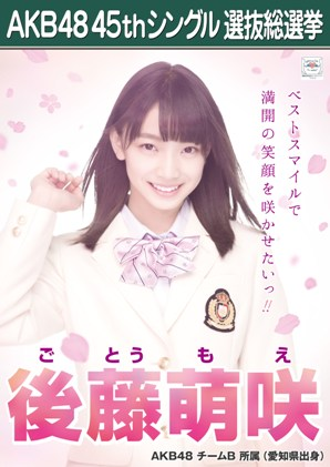 AKB48 45thシングル選抜総選挙ポスター 後藤萌咲