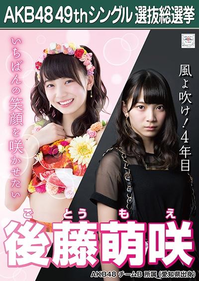 AKB48 49thシングル選抜総選挙ポスター 後藤萌咲