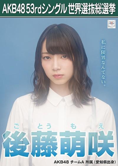 後藤萌咲 AKB48 53rdシングル 世界選抜総選挙ポスター
