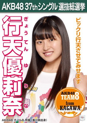 AKB48 37thシングル選抜総選挙ポスター 行天優莉奈