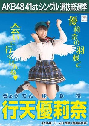 AKB48 41stシングル選抜総選挙ポスター 行天優莉奈