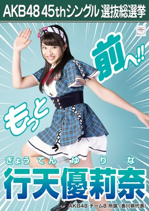 AKB48 45thシングル選抜総選挙ポスター 行天優莉奈