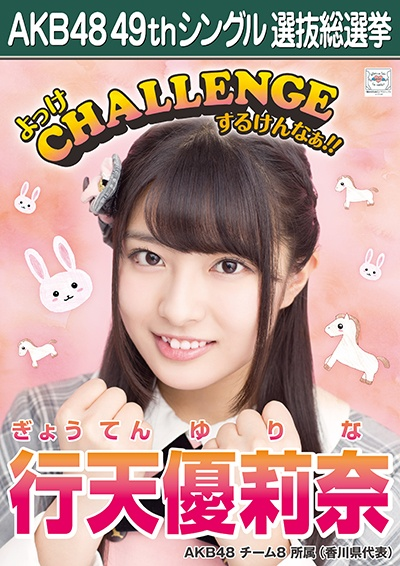 AKB48 49thシングル選抜総選挙ポスター 行天優莉奈
