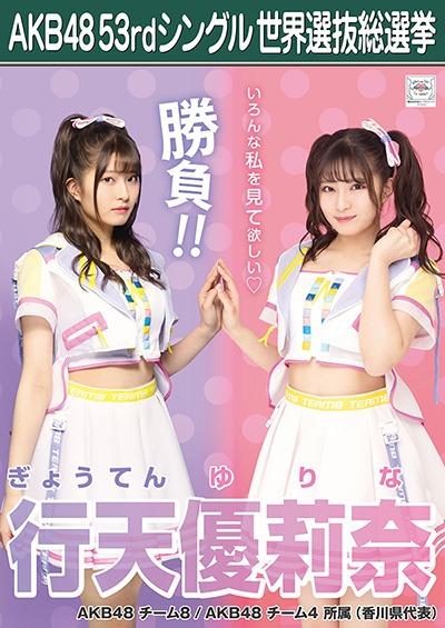 行天優莉奈 AKB48 53rdシングル 世界選抜総選挙ポスター