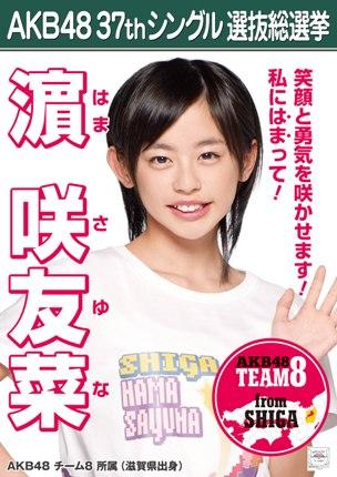 AKB48 37thシングル選抜総選挙ポスター 濵咲友菜