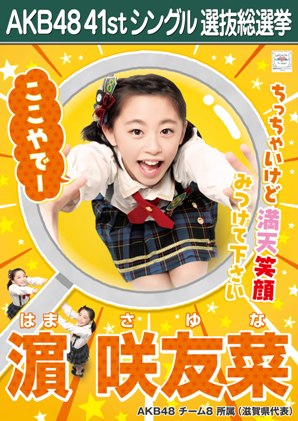 AKB48 41stシングル選抜総選挙ポスター 濵咲友菜