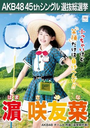 AKB48 45thシングル選抜総選挙ポスター 濵咲友菜