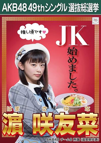 AKB48 49thシングル選抜総選挙ポスター 濵咲友菜
