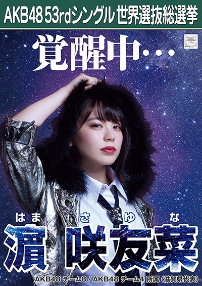 濵咲友菜 AKB48 53rdシングル 世界選抜総選挙ポスター