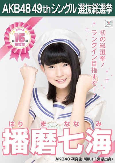 AKB48 49thシングル選抜総選挙ポスター 播磨七海