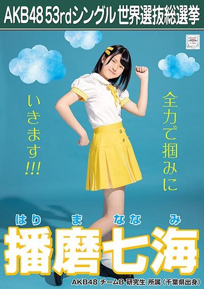 播磨七海 AKB48 53rdシングル 世界選抜総選挙ポスター