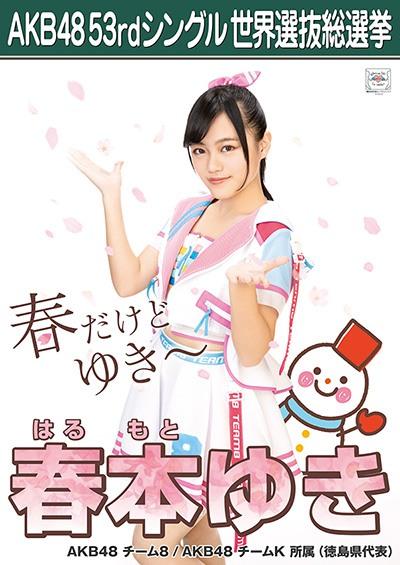 春本ゆき AKB48 53rdシングル 世界選抜総選挙ポスター