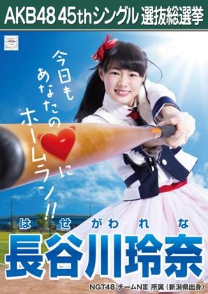 AKB48 45thシングル選抜総選挙ポスター 長谷川玲奈