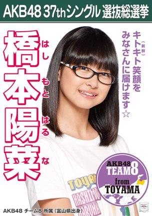 AKB48 37thシングル選抜総選挙ポスター 橋本陽菜