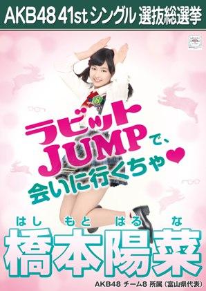 AKB48 41stシングル選抜総選挙ポスター 橋本陽菜