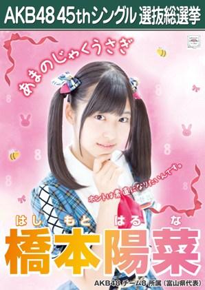 AKB48 45thシングル選抜総選挙ポスター 橋本陽菜