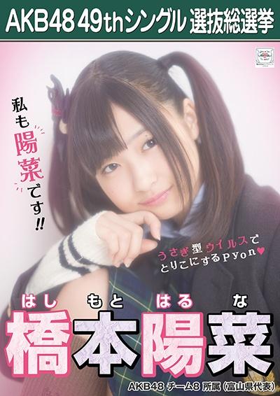 AKB48 49thシングル選抜総選挙ポスター 橋本陽菜