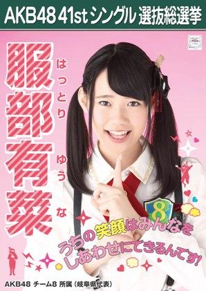 AKB48 41stシングル選抜総選挙ポスター 服部有菜