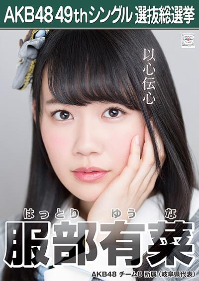 AKB48 49thシングル選抜総選挙ポスター 服部有菜