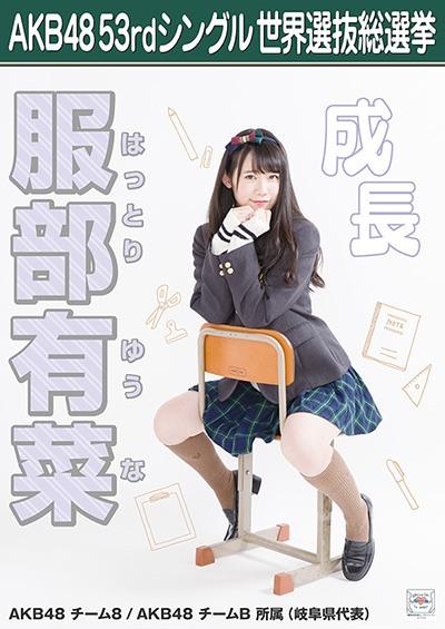 服部有菜 AKB48 53rdシングル 世界選抜総選挙ポスター