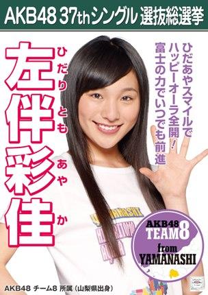AKB48 37thシングル選抜総選挙ポスター 左伴彩佳