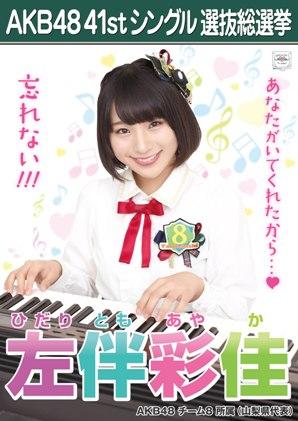 AKB48 41stシングル選抜総選挙ポスター 左伴彩佳