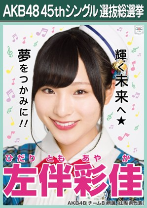 AKB48 45thシングル選抜総選挙ポスター 左伴彩佳