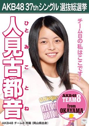 AKB48 37thシングル選抜総選挙ポスター 人見古都音