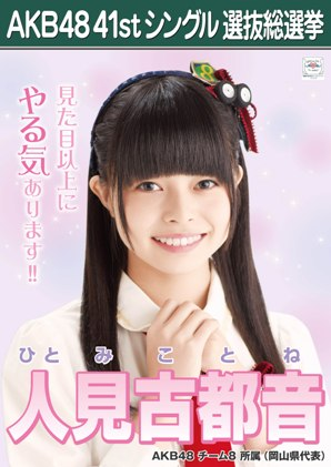 AKB48 41stシングル選抜総選挙ポスター 人見古都音