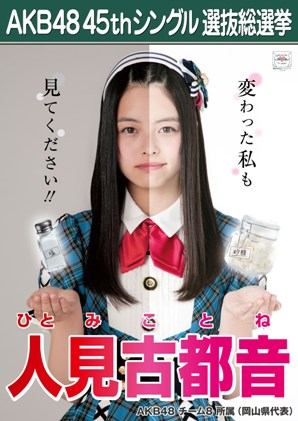 AKB48 45thシングル選抜総選挙ポスター 人見古都音
