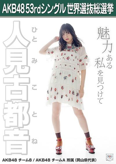 人見古都音 AKB48 53rdシングル 世界選抜総選挙ポスター