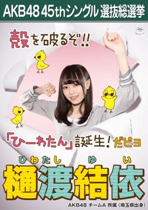 AKB48 45thシングル選抜総選挙ポスター 樋渡結依
