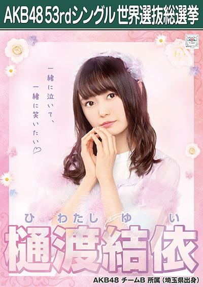 樋渡結依 AKB48 53rdシングル 世界選抜総選挙ポスター
